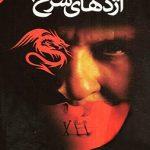 کتاب اژدهای سرخ – هانیبال لکتر ۱ – توماس هریس