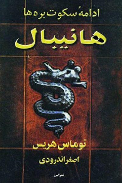 کتاب هانیبال – هانیبال لکتر ۳ – توماس هریس