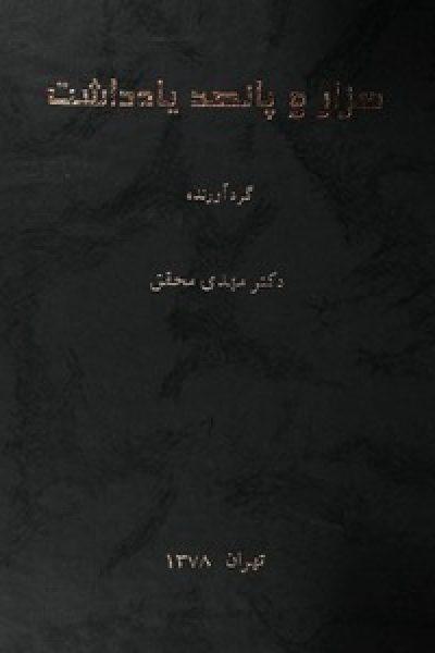 ۱۵۰۰ یادداشت نوشته ی مهدی محقق