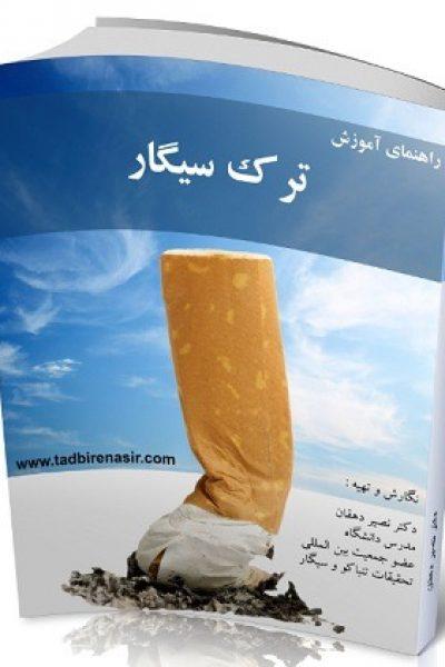 آموزش ترک سیگار کتاب و فایل صوتی نوشته دکتر نصیر دهقان
