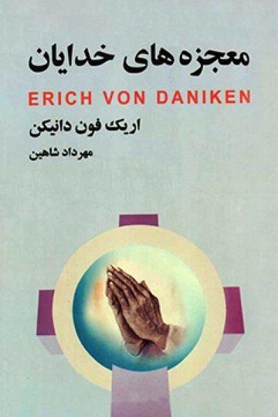 کتابمعجزه های خدایان اریک فون دانیکن