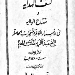 کتاب کشف الهدایه و مفتاح الولایه الشیخ عبدالکریم المدرسی العالم