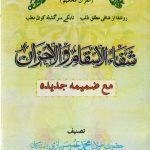 کتاب شفاء الاسقام و الاحزان مولانا محمد عمر سربازی