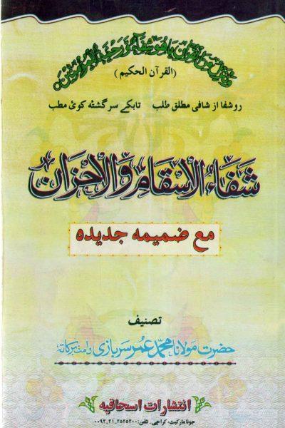 دانلود کتاب شفاء الاسقام و الاحزان مولانا محمد عمر سربازی