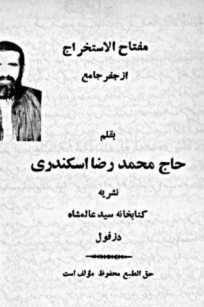 کتاب مفتاح الاستخراج از جفر جامع نوشته حاج محمد رضا اسکندری