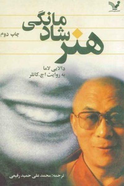 کتاب هنر شادمانگی نویسنده دالایی لاما