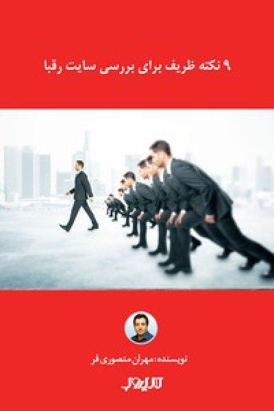 ۹ نکته ظریف برای بررسی سایت رقبا نوشته مهران منصوری فر