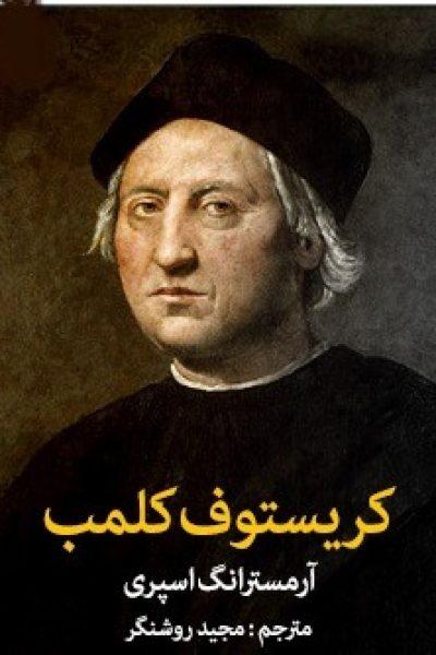 کتاب کریستوف کلمب نوشته آرمسترانگ اسپری