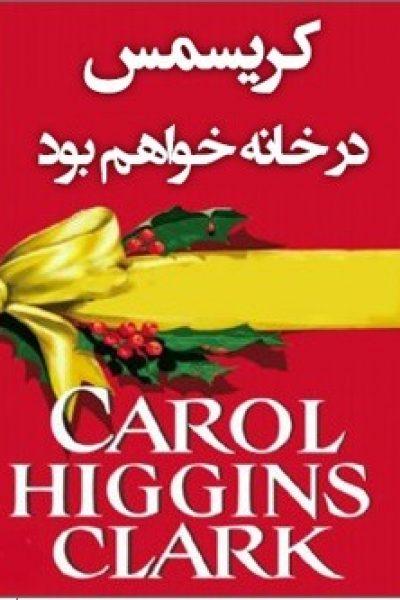 کتاب کریسمس در خانه خواهم ماند نوشته مری هیگینز کلارک