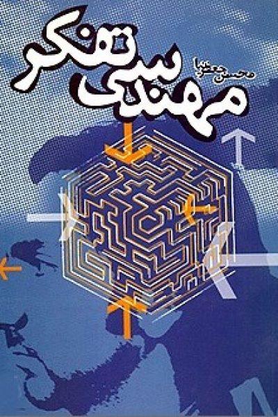 کتاب مهندسی تفکر نوشته محسن جعفرنیا