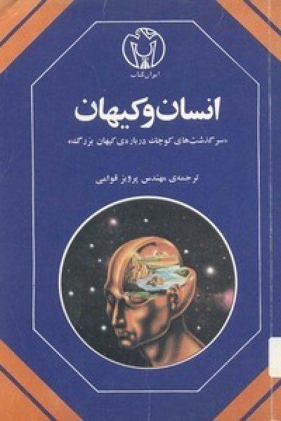 انسان و کیهان مترجم پرویز قوامی – رایگان