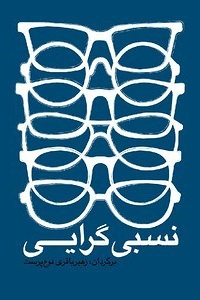 نسبیگرایی مجموعه مقالات – مترجم زهیر باقری نوعپرست