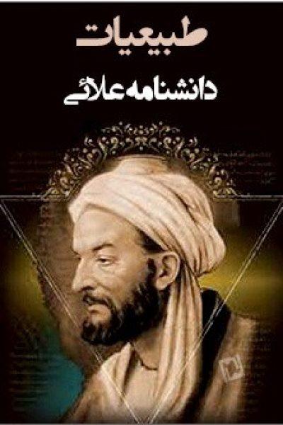 کتاب طبیعیات دانشنامه علائی نوشته ابو علی سینا