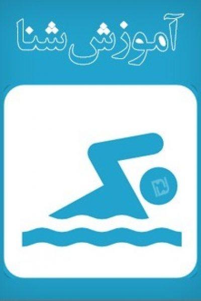 کتاب آموزش شنا نوشته فریدون تندنویس