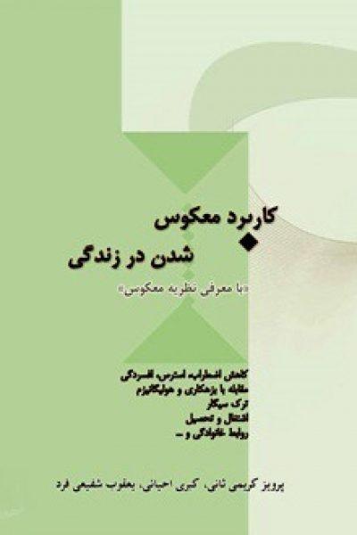 کتاب کاربرد معکوس شدن در زندگی نوشته دکتر پرویز کریمی ثانی