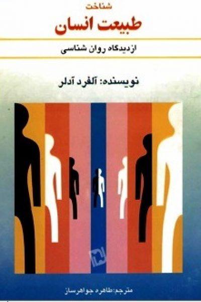 کتاب شناخت طبیعت انسان از دیدگاه روانشناسی