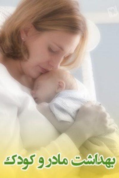 کتاب آموزش بهداشت مادر و کودک نوشته:احمدرضا زمانی