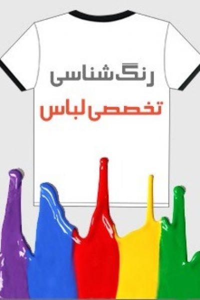 کتاب رنگ شناسى تخصصى لباس –نوشتهنادر موسوی