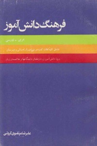 فرهنگ دانش آموز عربی فارسی – نوشته علیرضا مرتضوی کرونی