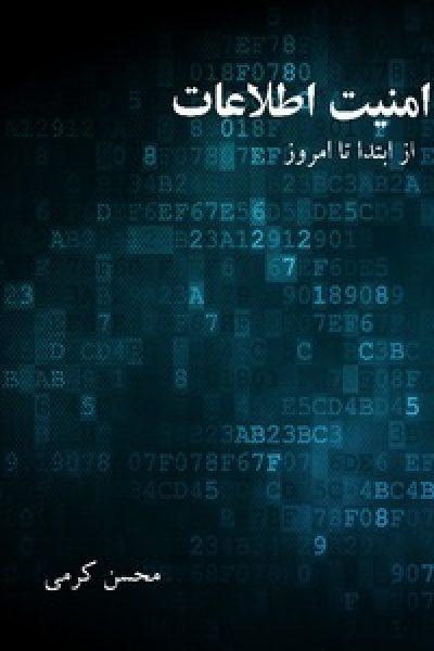 امنیت اطلاعات از ابتدا تا امروز – نوشته محسن کرمی