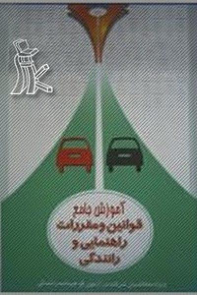 آیین نامه راهنمایی و رانندگی ۱۳۹۲
