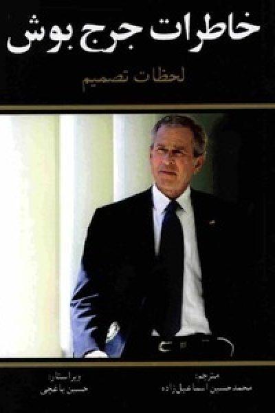 خاطرات جورج بوش لحظات تصمیم نویسنده جورج واکر بوش