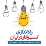 دانلود کتاب کسب و کار اینترنتی ۱ - نویسنده مهدی سنجه ونلی