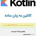 دانلود کتاب کاتلین به زبان ساده - نویسنده یونس ابراهیمی