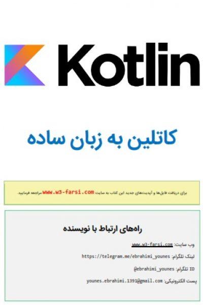 دانلود کتاب کاتلین به زبان ساده – نویسنده یونس ابراهیمی