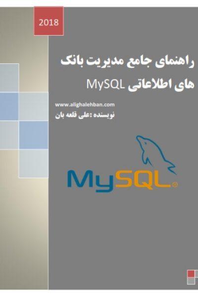 دانلود کتاب راهنمای جامع مدیریت بانک های اطلاعاتی MYSQL – نویسنده علی قلعه بان