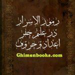 دانلود کتاب رموز الاسرار در علم جفر و اعداد و حروف