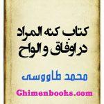 دانلود کتاب کنه المراد در اوفاق و الواح نوشته محمد طاوسی