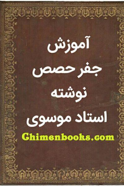 دانلود آموزش جفر حصص نوشته استاد موسوی