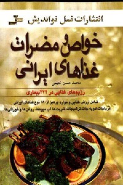 دانلود کتاب خواص و مضرات غذاهای ایرانی نوشته محمد حسن نعیمی