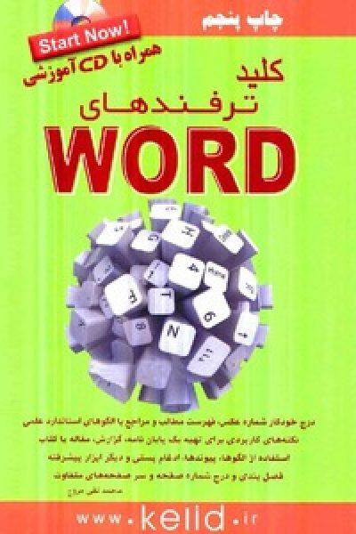 دانلود کتاب کلید ترفندهای Word نوشته محمدتقی مروج