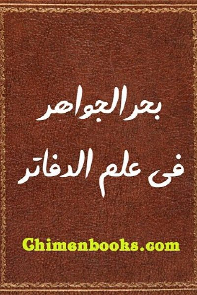 دانلود کتاب بحرالجواهر فی علم الدفاتر – نسخه خطی