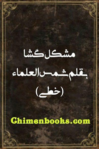دانلود کتاب مشکل گشا نسخه کامل نوشته میرزا محمد سروقدی