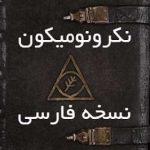 کتاب نکرونومیکون رستاخیز مردگان نسخه فارسی دو نسخه