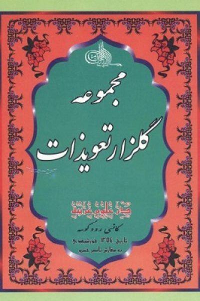 دانلود کتاب گلزار تعویذات و مجربات عملیات چاپ ۱۳۵۴
