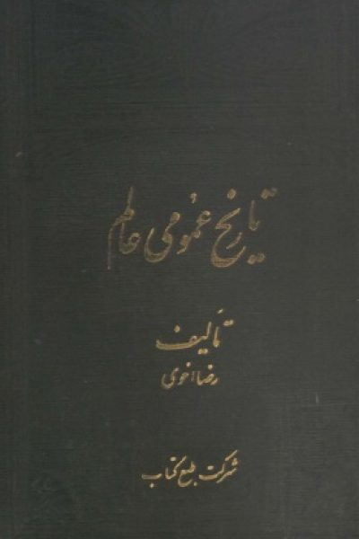 تاریخ عمومی عالم چاپ سربی ۱۳۱۶ شمسی