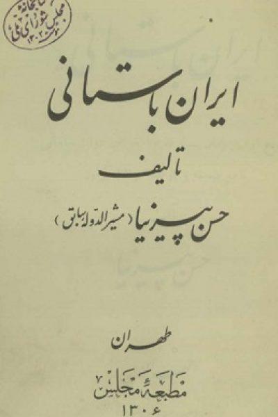 کتاب ایران باستانی چاپ ۱۳۰۶ نوشته حسن پیرنیا