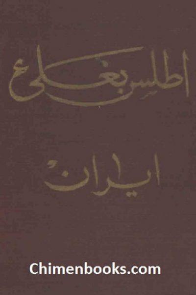 اطلس بغلی ایران – اطلس جیبی ایران چاپ سربی ۱۳۰۵