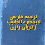 من لا یحضره الطبیب زکریای رازی ترجمه فارسی خطی