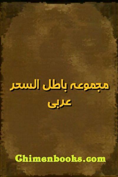مجموعه باطل السحر عربی – کتاب خطی