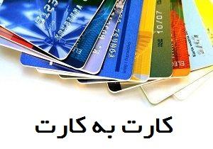 خرید کارت به کارت