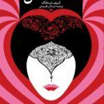 کتاب ملت عشق نوشته الیف شافاک - چهل قانون عشق خرید قانونی