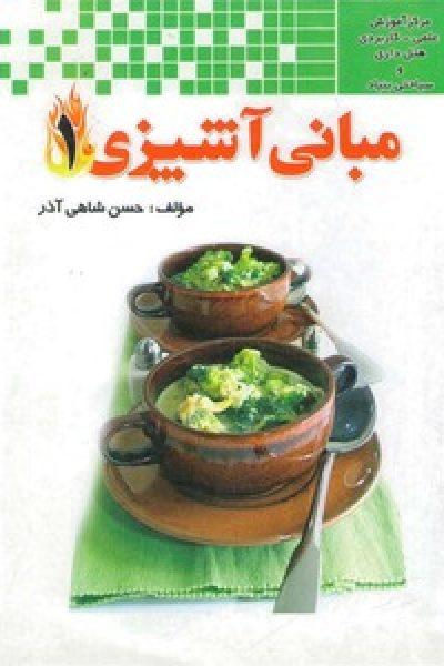 کتاب مبانی آشپزی علم و هنر پخت و پز – نویسنده: حسن شاهی آذر