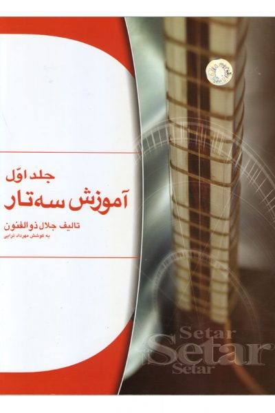 دانلود رایگان کتاب آموزش سه تار-نوشته جلال ذوالفنون