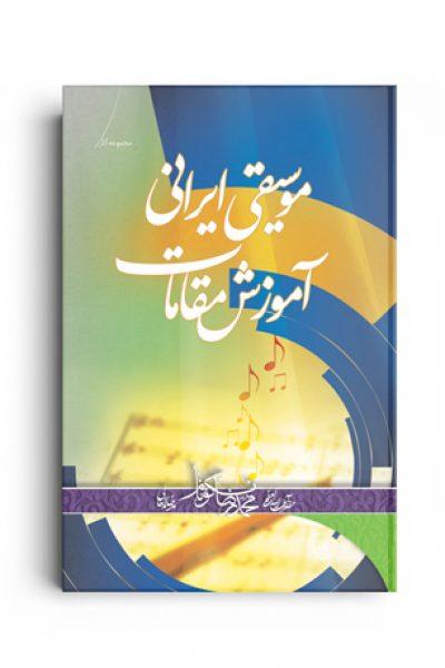 دانلود رایگان کتاب آموزش مقامات موسیقی ایرانی-نوشته آیت الله محمدرضا نکونام