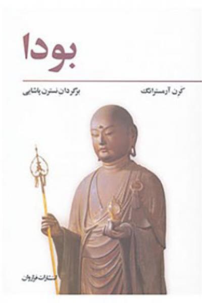 دانلود کتاب بودا-نوشته کَرِن آرمسترانگ